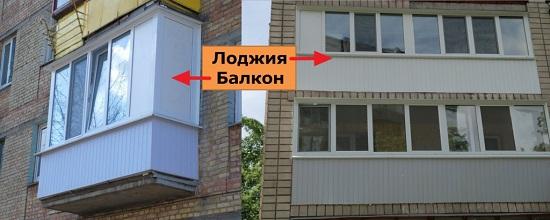 балкон и лоджия