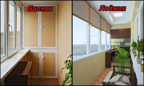 Чем отличается лоджия от балкона по закону.